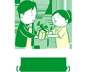Service(お持て成しの精神)